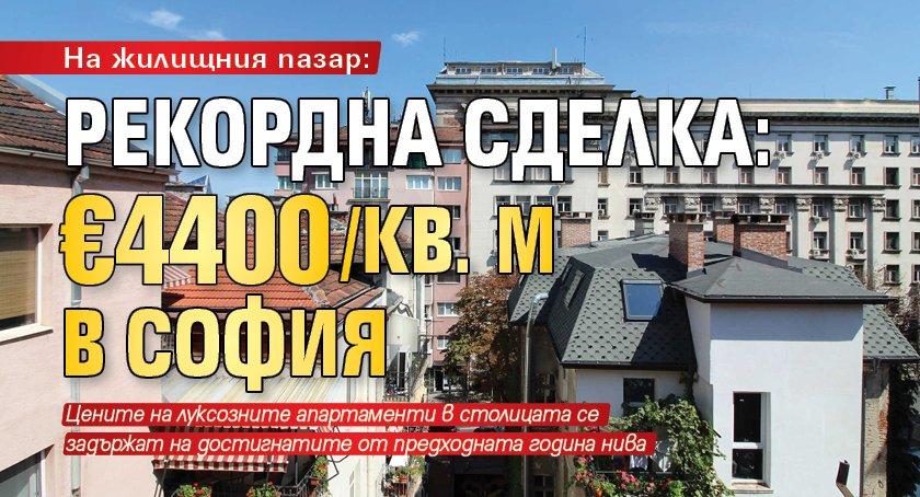 На жилищния пазар: Рекордна сделка: €4400/кв. м в София