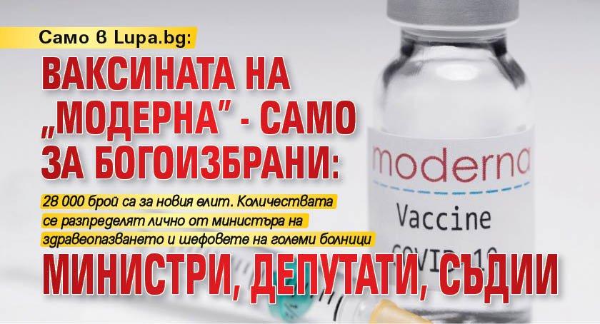 Само в Lupa.bg: Ваксината на 'Модерна' - само за богоизбрани: министри, депутати, съдии