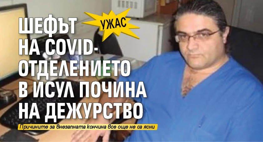 Шефът на COVID-отделението в ИСУЛ почина на дежурство