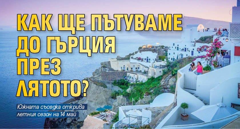 Как ще пътуваме до Гърция през лятото?