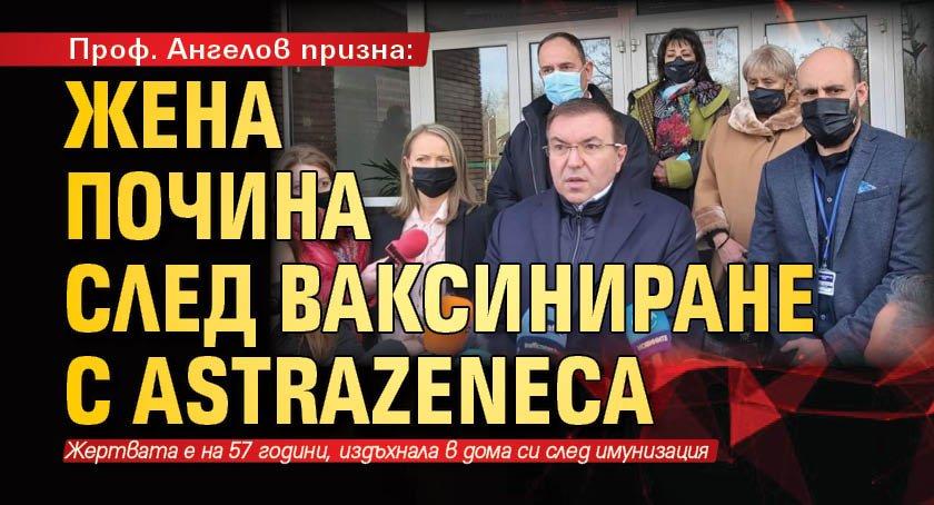 Проф. Ангелов призна: Жена почина след ваксиниране с AstraZeneca