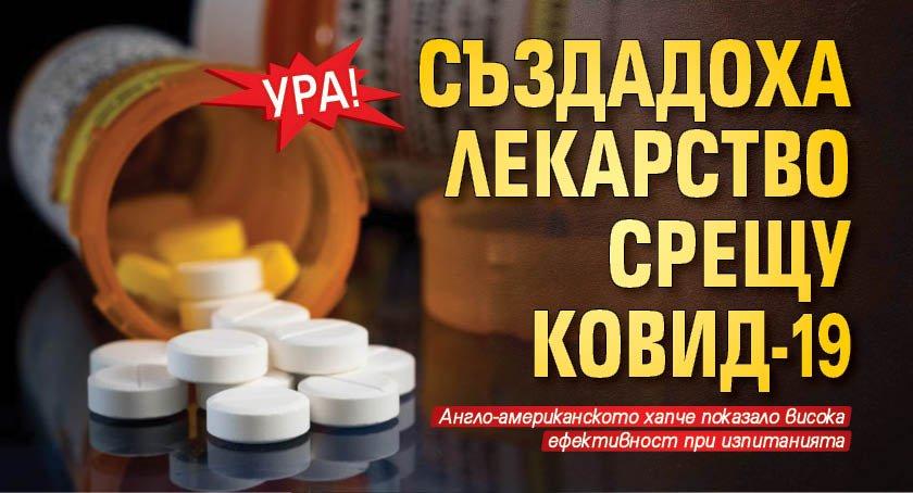 УРА! Създадоха лекарство срещу Ковид-19