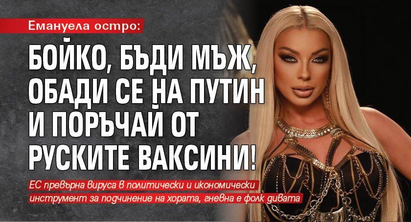 Емануела остро: Бойко, бъди мъж, обади се на Путин и поръчай от руските ваксини!
