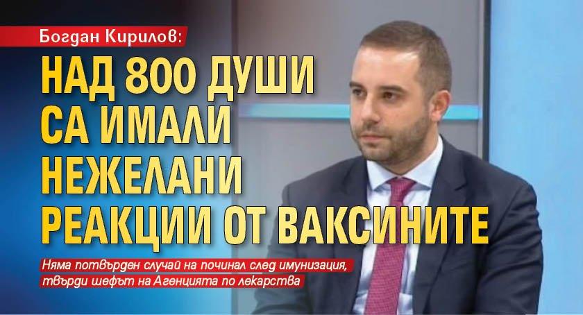 Богдан Кирилов: Над 800 души са имали нежелани реакции от ваксините