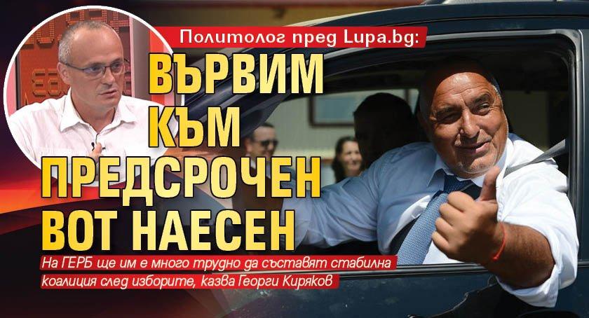 Политолог пред Lupa.bg: Вървим към предсрочен вот наесен
