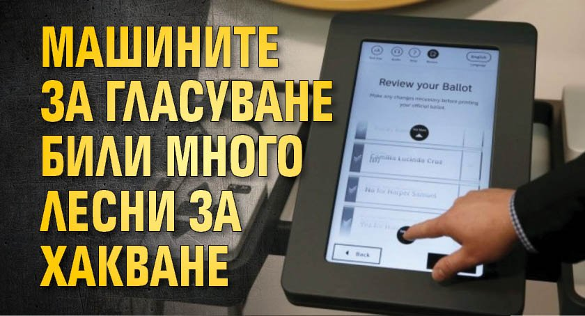 Машините за гласуване били много лесни за хакване