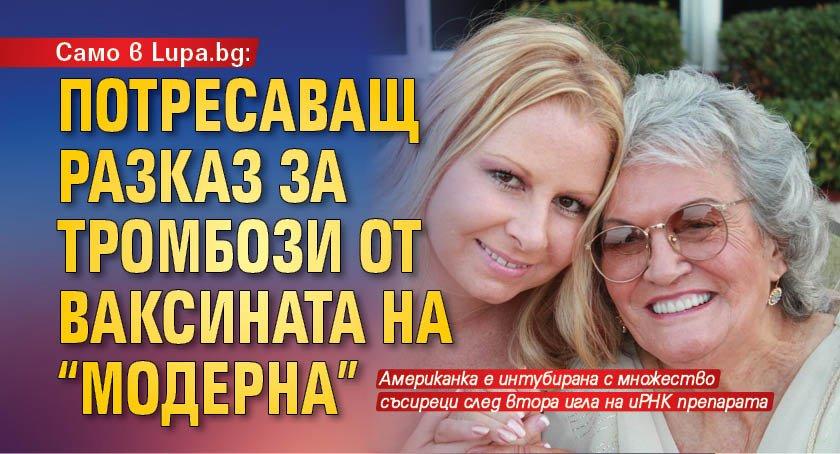 Само в Lupa.bg: Потресаващ разказ за тромбози от ваксината на 'Модерна'