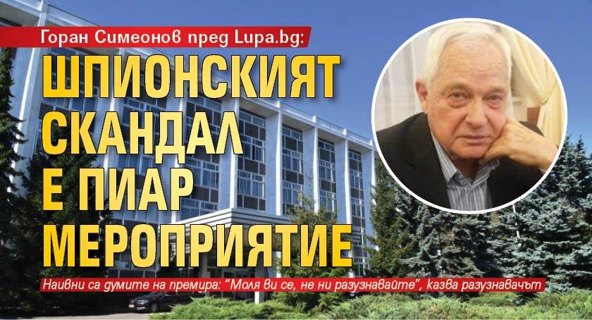 Горан Симеонов пред Lupa.bg: Шпионският скандал е пиар мероприятие