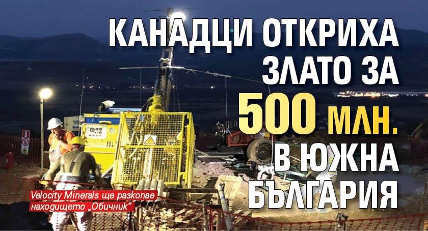 Канадци откриха злато за 500 млн. в Южна България