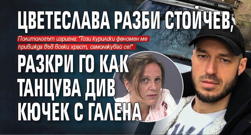 Цветеслава разби Стойчев, разкри го как танцува див кючек с Галена