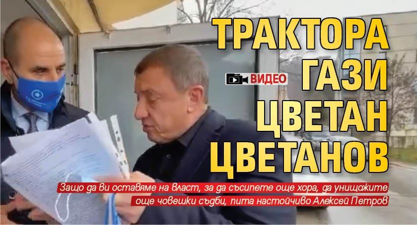 Трактора гази Цветан Цветанов (ВИДЕО)