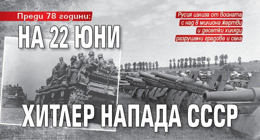 Преди 78 години: На 22 юни Хитлер напада СССР