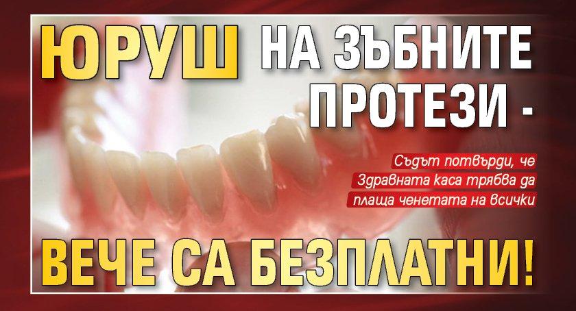 Юруш на зъбните протези - вече са безплатни!