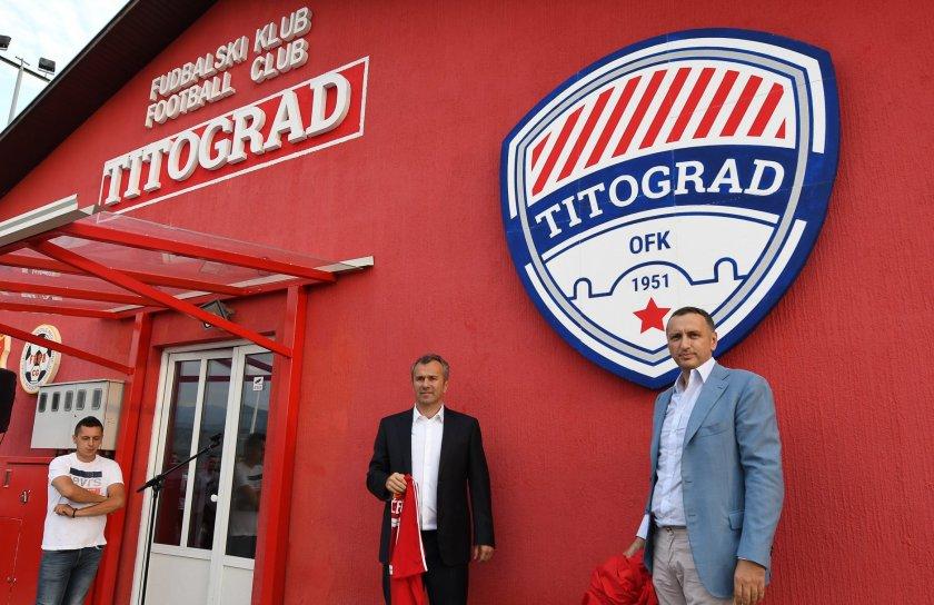 Титоград - противникът на ЦСКА