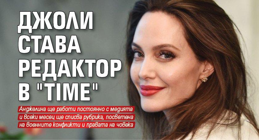 "Анджелина Джоли става редактор в ""Time"""