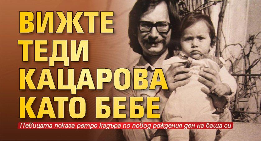 Вижте Теди Кацарова като бебе