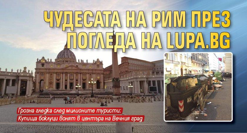 Чудесата на Рим през погледа на Lupa.bg