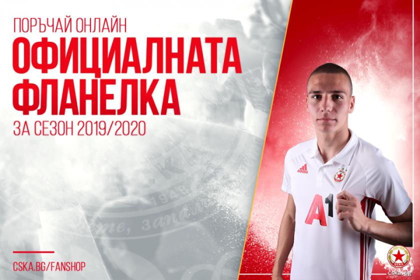ЦСКА пусна в продажба резервния екип