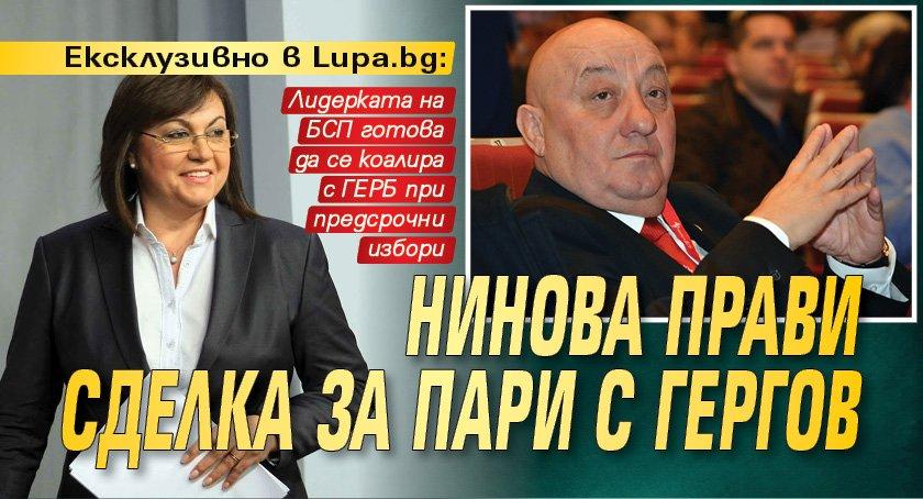 Ексклузивно в Lupa.bg: Нинова прави сделка за пари с Гергов