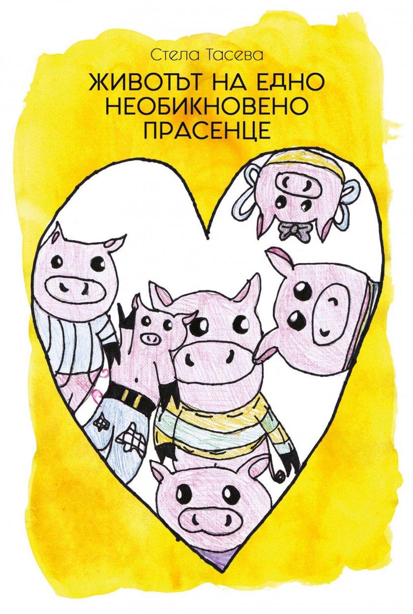 7-годишно момиченце издаде книга