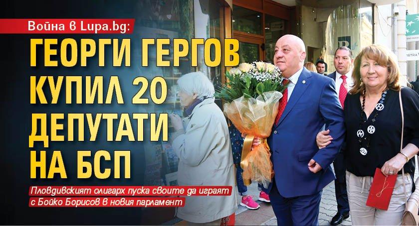 Война в Lupa.bg: Георги Гергов купил 20 депутати на БСП