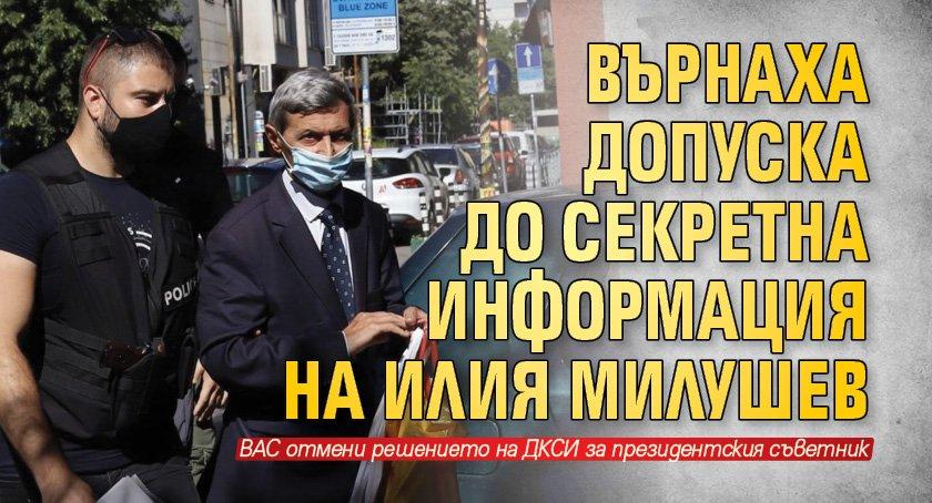 Върнаха допуска до секретна информация на Илия Милушев