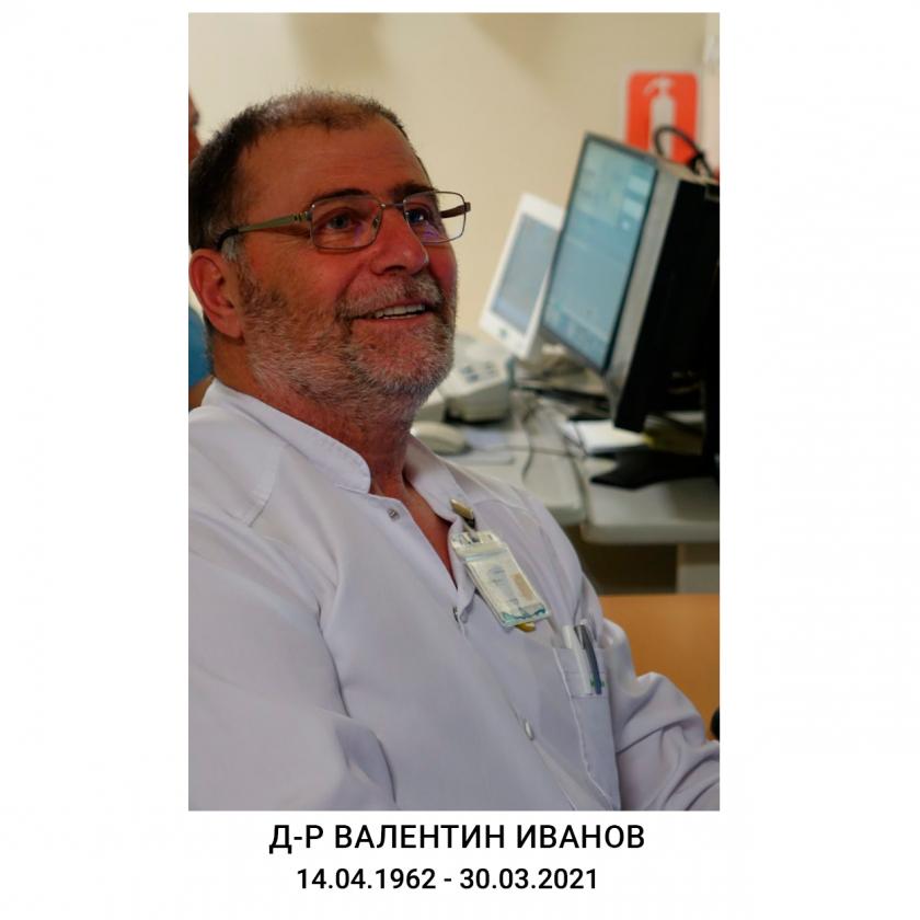 """Почина рентгенолог №1 в """"Токуда"""" д-р Валентин Иванов"""