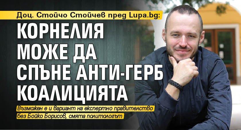 Доц. Стойчо Стойчев пред Lupa.bg: Корнелия може да спъне анти-ГЕРБ коалицията