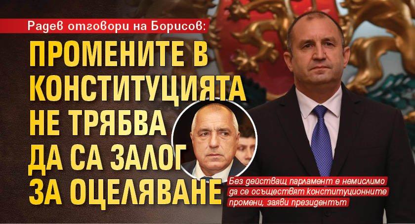 Радев отговори на Борисов: Промените в Конституцията не трябва да са залог за оцеляване