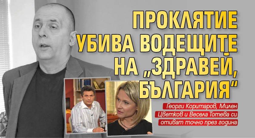 "Проклятие убива водещите на ""Здравей, България"""