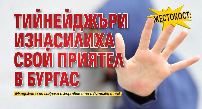 Жестокост: Тийнейджъри изнасилиха свой приятел в Бургас