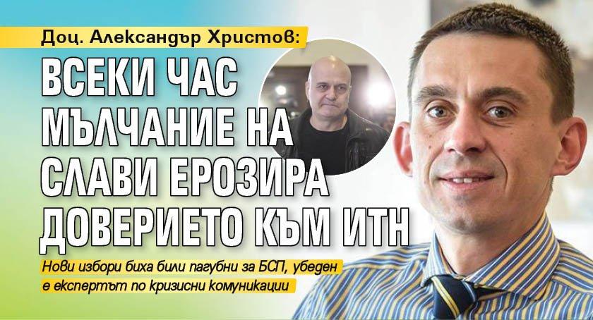 Доц. Александър Христов: Всеки час мълчание на Слави ерозира доверието към ИТН