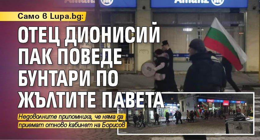Само в Lupa.bg: Отец Дионисий пак поведе бунтари по жълтите павета