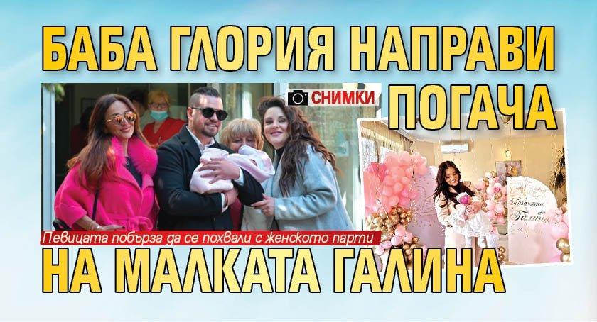 Баба Глория направи погача на малката Галина (Снимки)