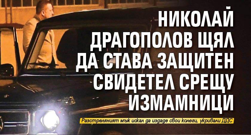 Николай Драгополов щял да става защитен свидетел срещу измамници