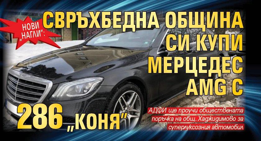 """НОВИ """"НАГЛИ"""": Свръхбедна община си купи мерцедес AMG с 286 """"коня"""""""