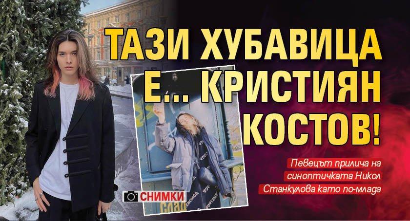 Тази хубавица е... Кристиян Костов! (снимки)