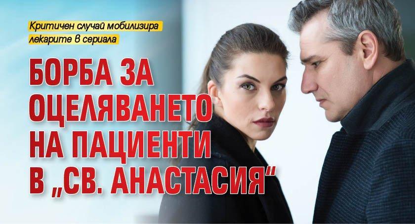 """Борба за оцеляването на пациенти в """"Св. Анастасия"""""""