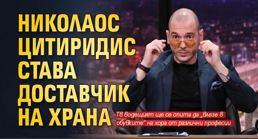 Николаос Цитиридис става доставчик на храна