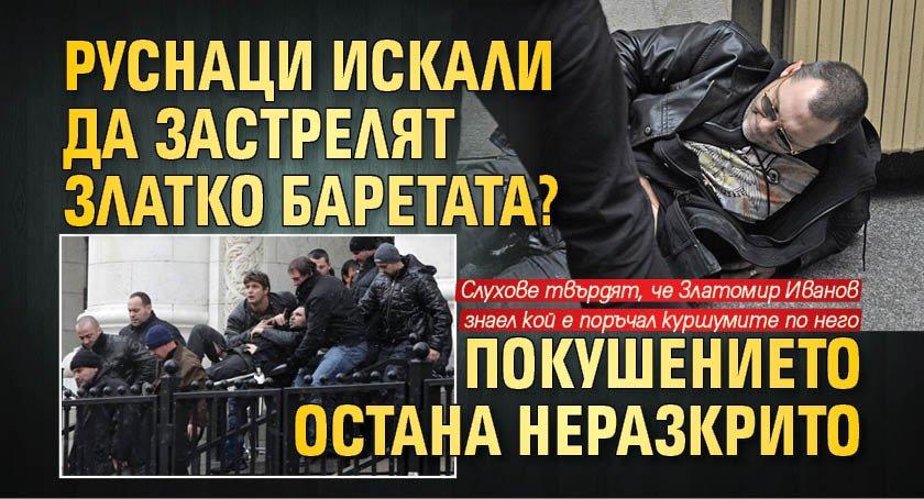 Руснаци искали да застрелят Златко Баретата? Покушението остана неразкрито
