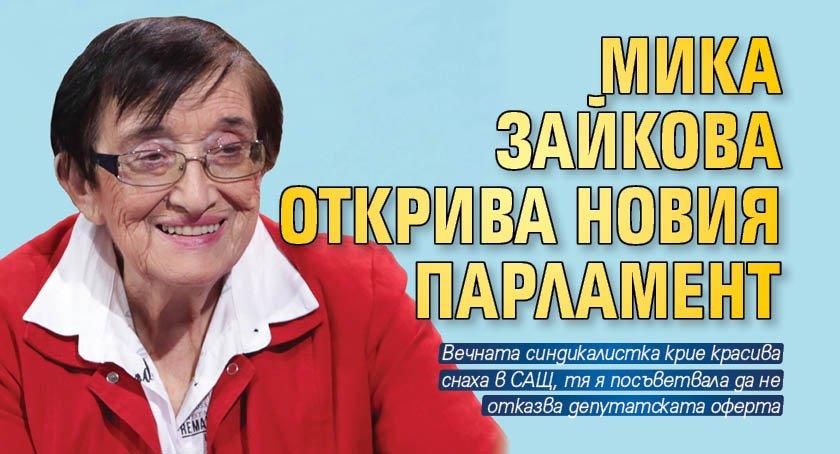 Мика Зайкова открива новия парламент