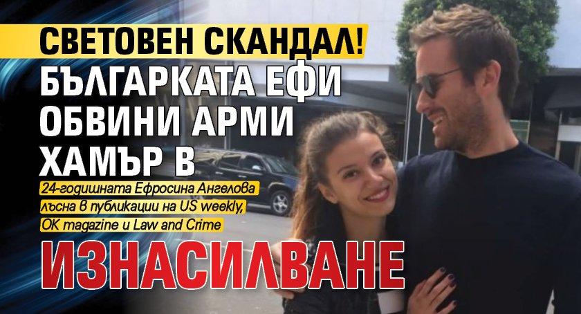 Световен скандал! Българката Ефи обвини Арми Хамър в изнасилване