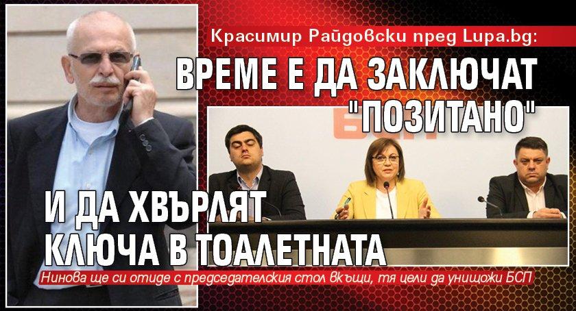 """Красимир Райдовски пред Lupa.bg: Време е да заключат """"Позитано"""" и да хвърлят ключа в тоалетната"""