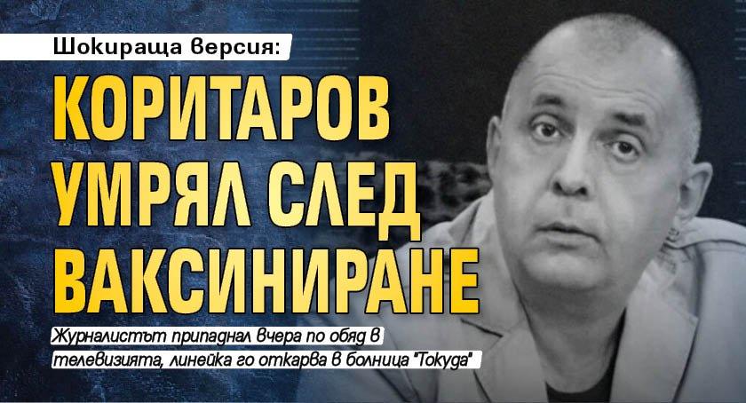 Шокираща версия: Коритаров умрял след ваксиниране