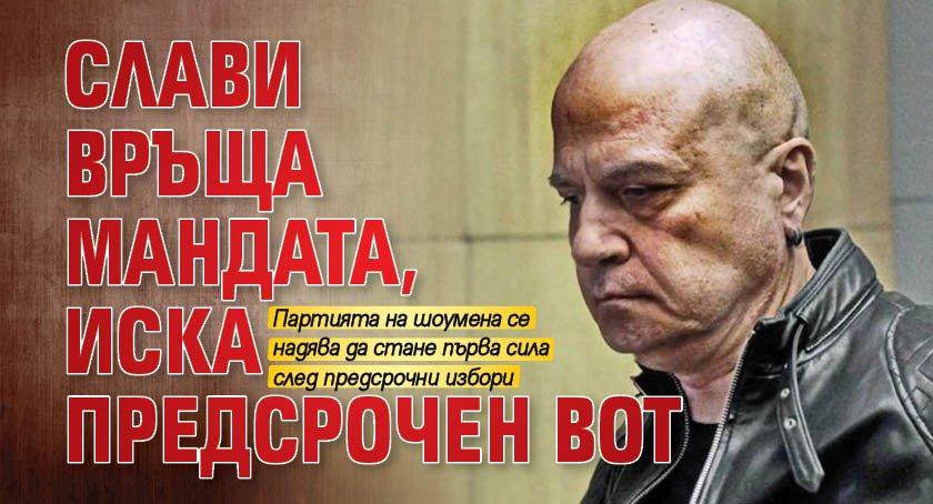 Слави връща мандата, иска предсрочен вот