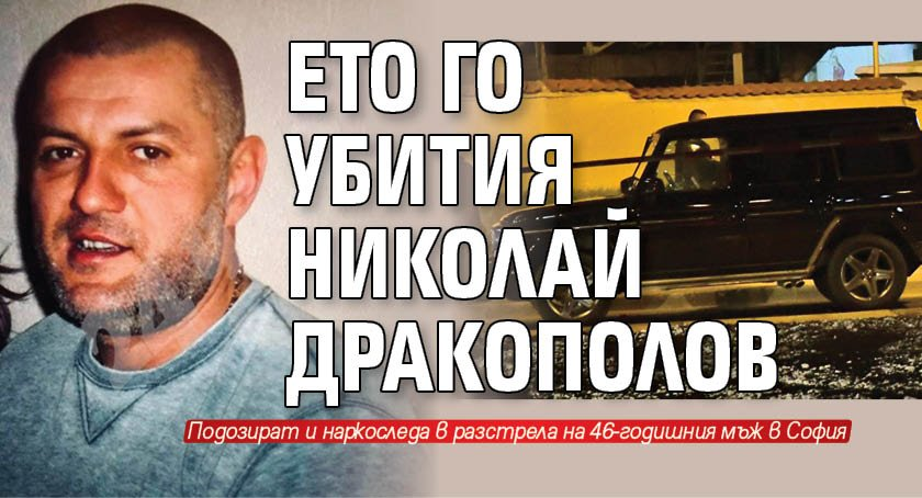 Ето го убития Николай Дракополов