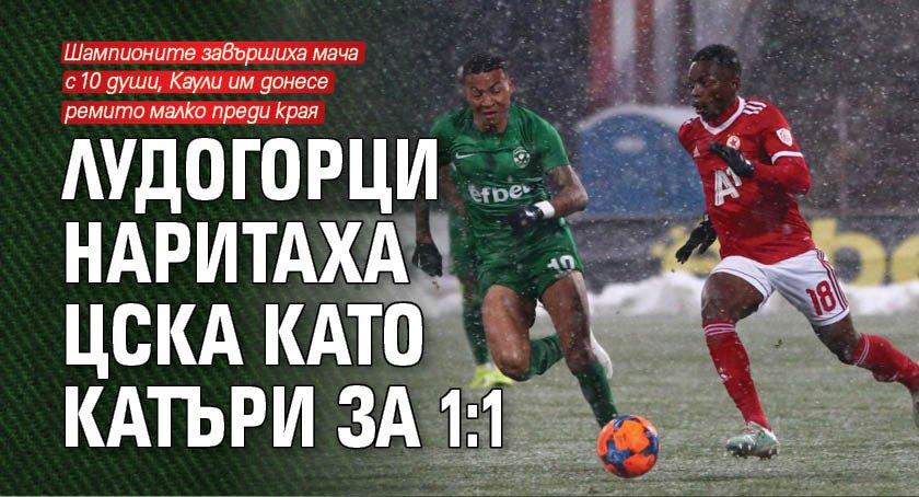 Лудогорци наритаха ЦСКА като катъри за 1:1