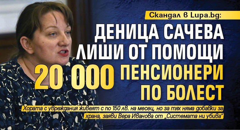 Скандал в Lupa.bg: Деница Сачева лиши от помощи 20 000 пенсионери по болест