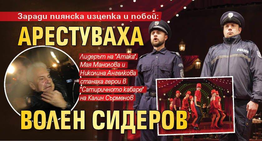 Заради пиянска изцепка и побой: Арестуваха Волен Сидеров