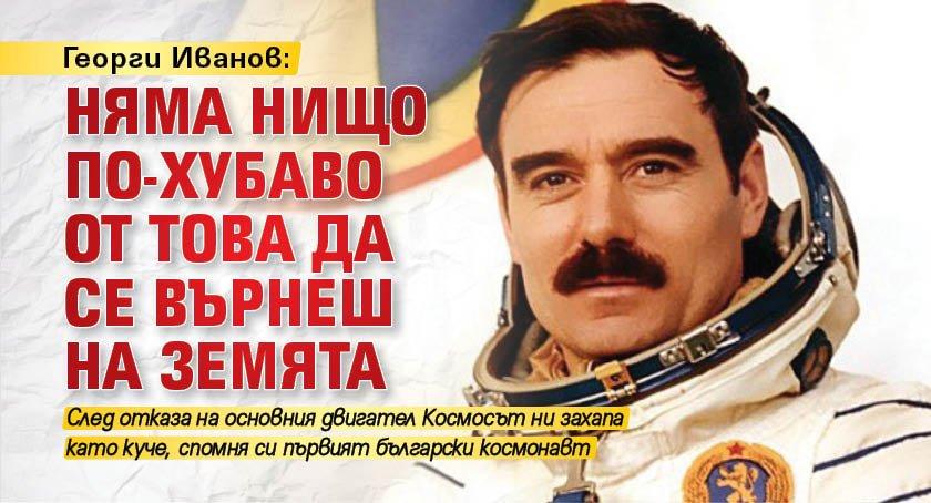 Георги Иванов: Няма нищо по-хубаво от това да се върнеш на Земята